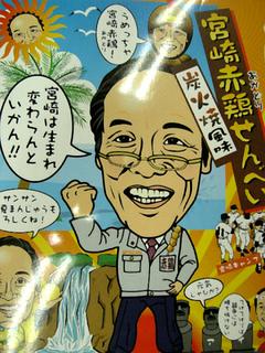 太陽は東からのぼる−宮崎県知事東国原知事の似顔絵入りお土産